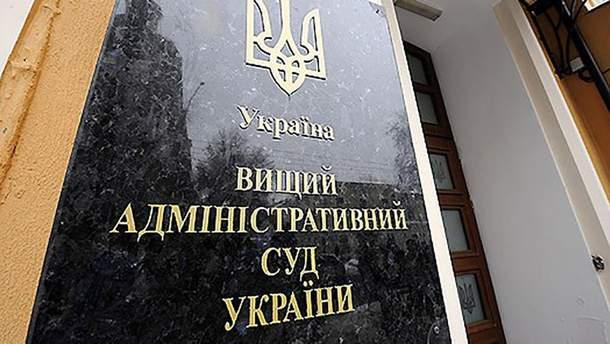 У Києві евакуювали Вищий адмінсуд