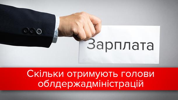 Зарплаты председателей ОГА в Украине