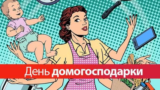 8 червня – День домогосподарки