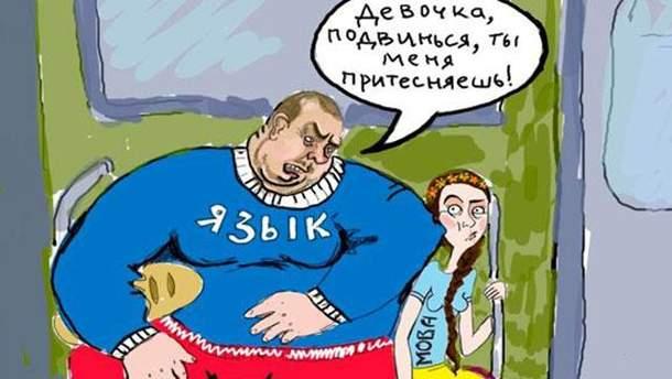 Чому потрібно заборонити російську мову в Україні