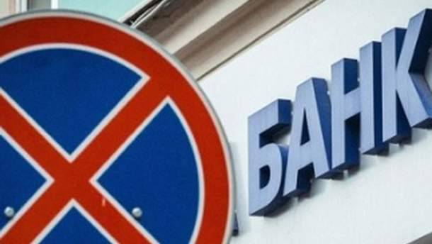 """Закривається банк """"Фінансовий партнер"""""""