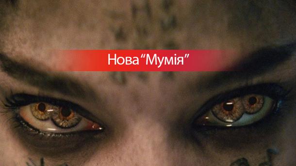 """В Україні прем'єра """"Мумії"""""""