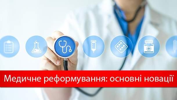 Изменения в медицинской реформе в Украине в 2017 году подкреплены законодательно