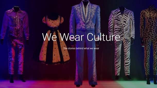 """В Google створили  унікальну енциклопедію моди """"We Wear Culture"""""""