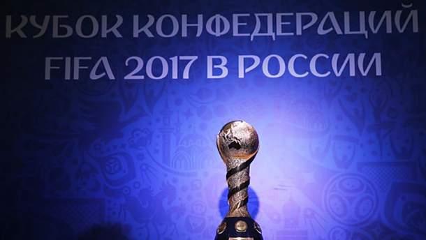 Кубок Конфедерацій–2017 пройде у Москві, Санкт-Петербурзі, Казані та Сочі