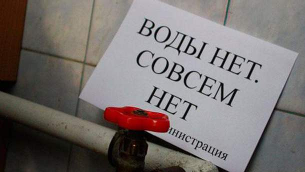 Донбасс без воды