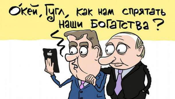 Розслідування про статки Дмитра Медведєва (Карикатура)