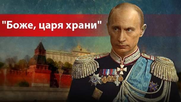 Путіна хочуть зробити царем: історія зі зміною гімну РФ