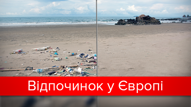 Самые чистые пляжи Европы