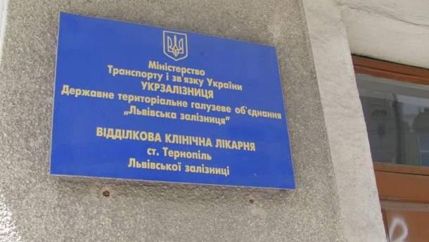 """Больницы """"Укрзализныци"""" будут доступны для всех"""