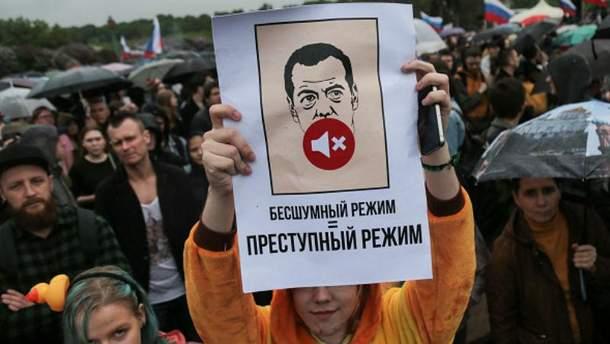 Антикорупційні мітинги в Росії