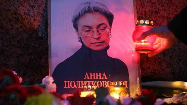 Анну Політковську вбили 7 жовтня 2006 року