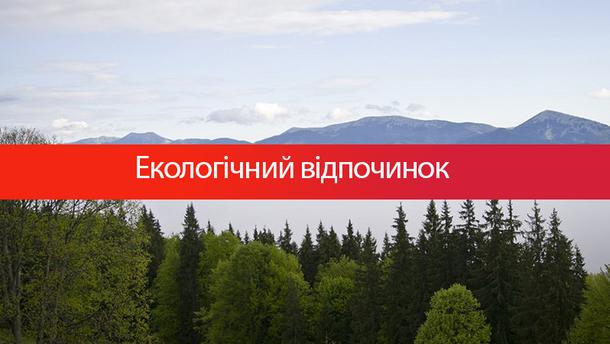 Де в Україні чисті ріки та озера