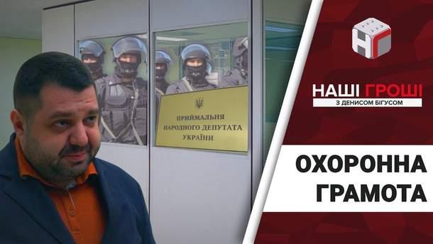 """""""Наши деньги с Денисом Бигусом"""""""