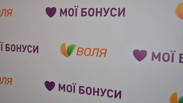 Компанія ВОЛЯ