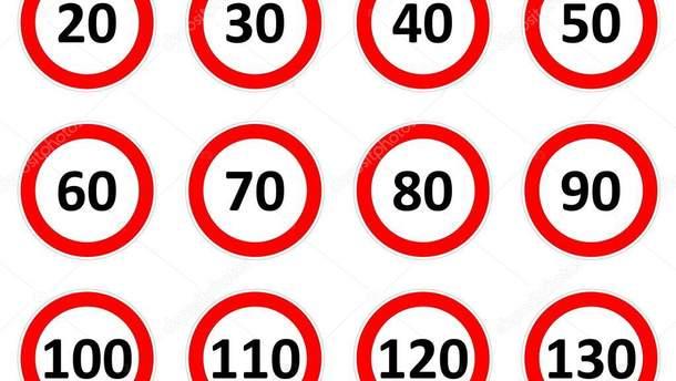 Новое ограничение скорости
