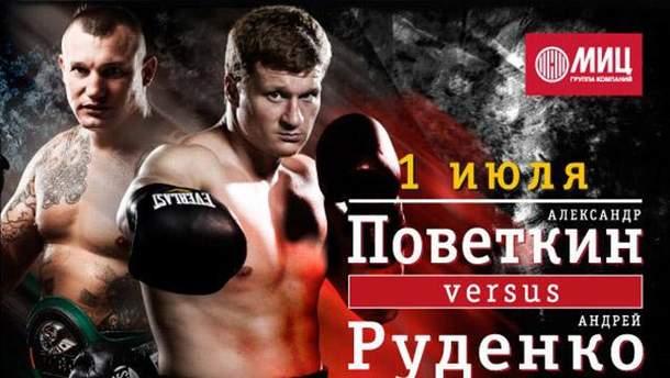 Росіянин Повєткін і українець Руденко будуть битися на рингу за чемпіонський титул WBO International у суперважкій вазі