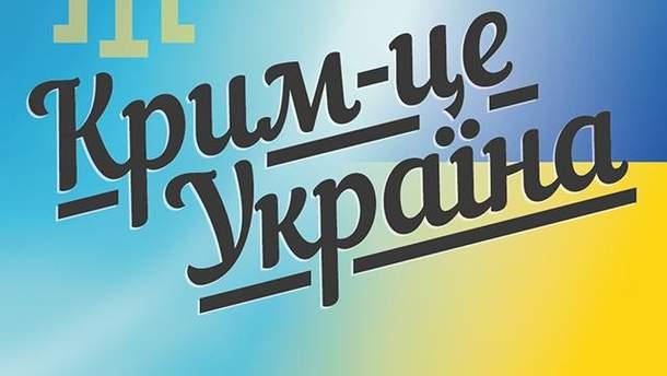 МИД Украины проведет джазовый концерт, посвященный деоккупации Крыма