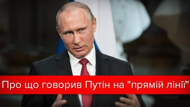 """О чем говорил Путин на """"прямой линии"""""""