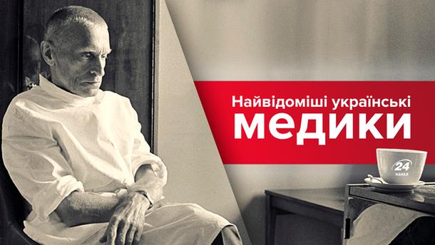 Ко Дню медика: известные врачи Украины