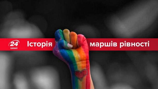Марш равенства: история