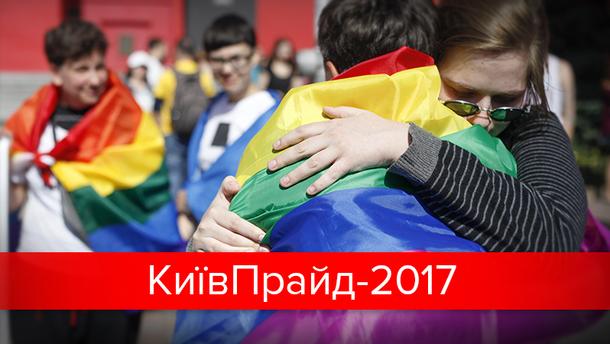 КиевПрайд-2017 пройдет 18 июня в Киеве