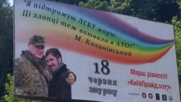 """""""КиївПрайд-2017"""": з'явилась реклама з добровольцями АТО"""