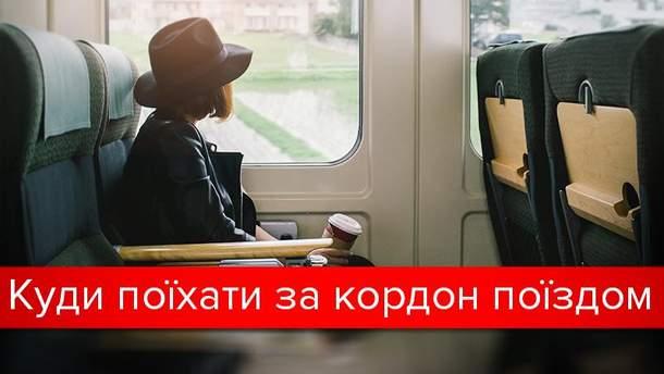 В путешествие поездом из Украины в Европу