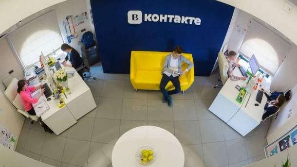 """Заборона """"ВКонтакте"""": офіс соцмережі закрили у Києві"""