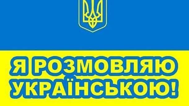 Українською мовою розмовляє більшість українців у повсякденному житті