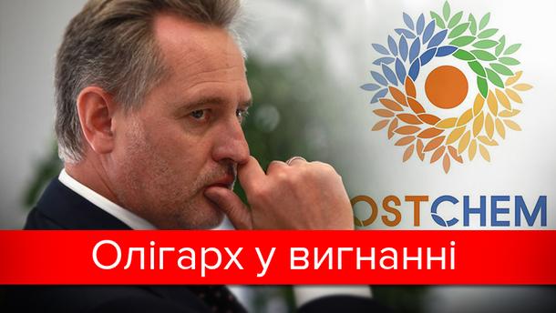 Дмитрий Фирташ еще имеет влияние в Украине