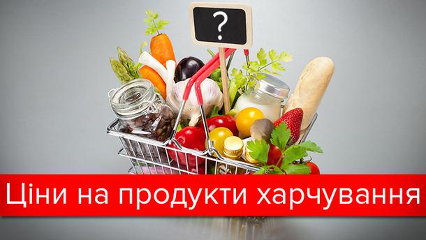 Цены на продукты в Украине: лето 2017