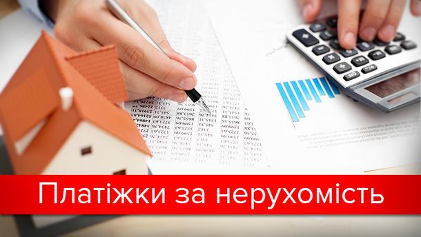 Податок на нерухомість 2017 в Україні: скільки і за що платити