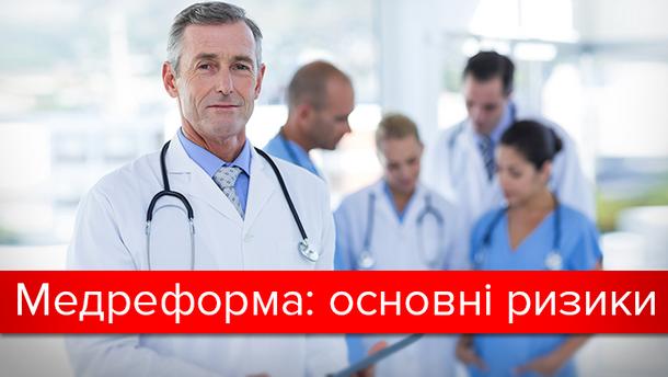 Медицинская реформа 2017 в Украине