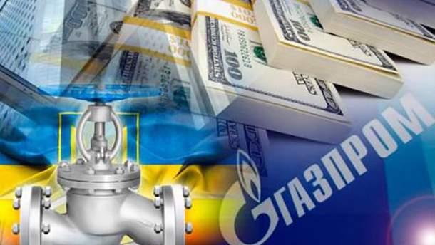 """Часть штрафа из """"Газпрома"""" взыскана в бюджет Украины"""
