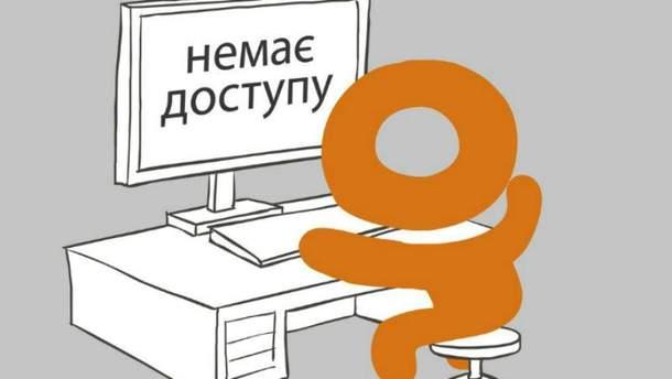 """Запрет """"Одноклассников"""" в Украине"""