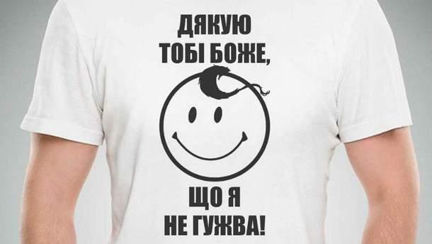 Мем о задержании Игоря Гужвы