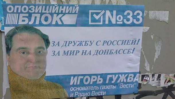 За дружбу с Россией: предвыборный плакат Игоря Гужвы