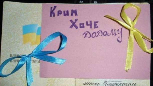 Кримчанка чекає повернення України