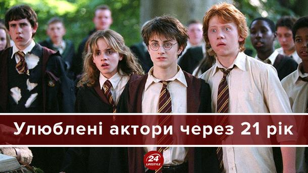 """Як змінилися актори з """"Гаррі Поттера"""""""