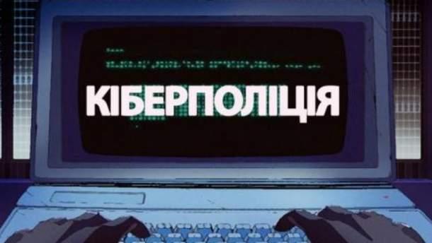 Масові хакерські атаки в Україні: кіберполіція працює