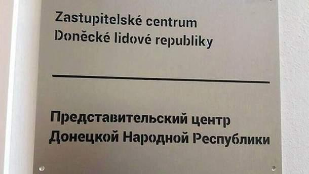"""""""Представництво ДНР"""" в Чехії ліквідували"""