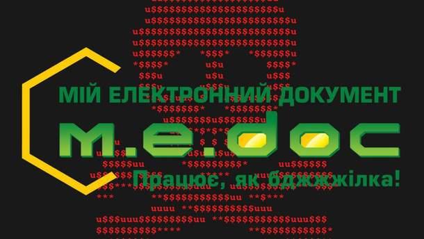 В MEDoc прокомментировали атаку вируса Petya