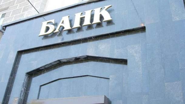 """Банк """"Новий"""" заявив про самоліквідацію"""