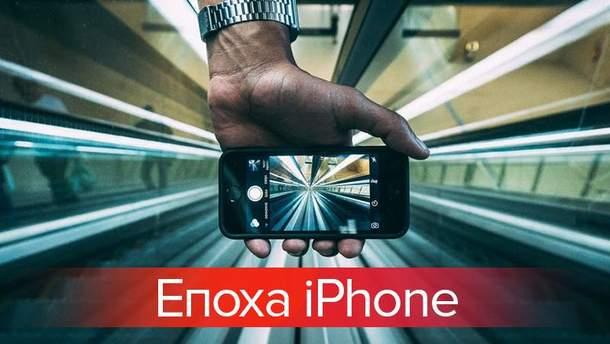 Как iPhone изменил мир