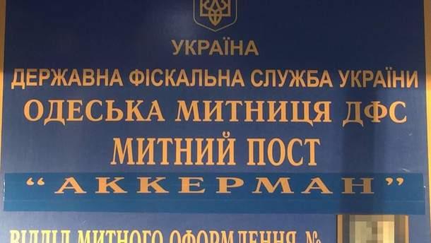 Таможенники-взяточники из Одессы