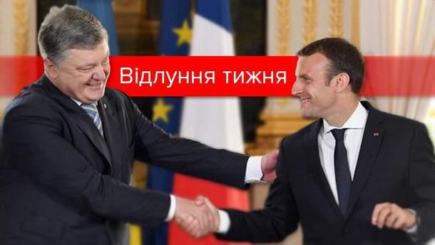Визит Порошенко в Париж: мнения СМИ о встрече украинского и французского лидеров
