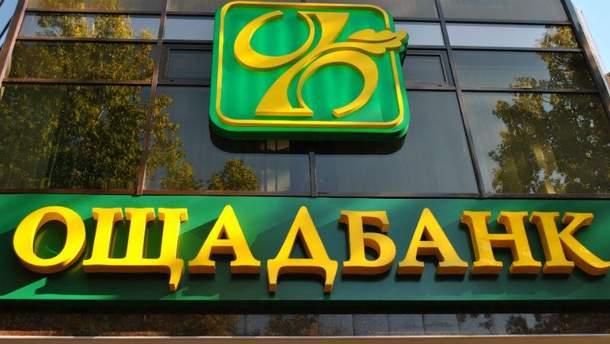 """3 липня усі відділення """"Ощадбанку"""" запрацюють у звичному режимі"""