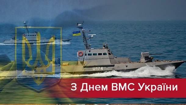 День Військово-Морських Сил України: що і як святкуємо