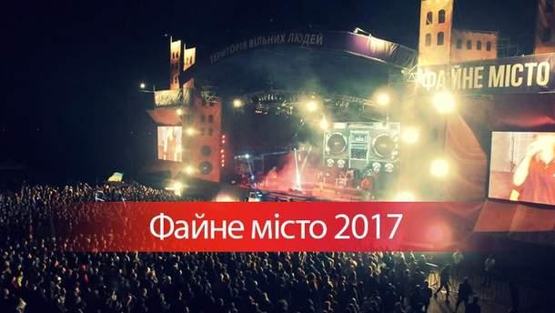 Файне місто 2017: учасники, розклад і квитки